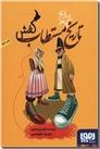 خرید کتاب تاریخ ماریخ مستطاب کفش از: www.ashja.com - کتابسرای اشجع