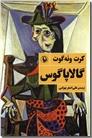 خرید کتاب گالاپاگوس از: www.ashja.com - کتابسرای اشجع