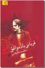 خرید کتاب قربانی باد موافق از: www.ashja.com - کتابسرای اشجع