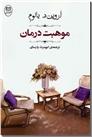 خرید کتاب موهبت درمان از: www.ashja.com - کتابسرای اشجع