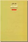 خرید کتاب آموزه من از: www.ashja.com - کتابسرای اشجع