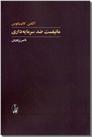 خرید کتاب مانیفست ضد سرمایه داری از: www.ashja.com - کتابسرای اشجع