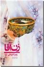 خرید کتاب زن آقا از: www.ashja.com - کتابسرای اشجع