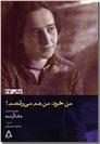 خرید کتاب من خود من هم می رقصم از: www.ashja.com - کتابسرای اشجع