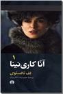 خرید کتاب آنا کارنینا - 2جلدی از: www.ashja.com - کتابسرای اشجع