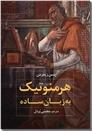 خرید کتاب هرمنوتیک به زبان ساده از: www.ashja.com - کتابسرای اشجع