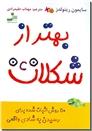 خرید کتاب بهتر از شکلات از: www.ashja.com - کتابسرای اشجع