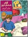 خرید کتاب آقای هنشاو عزیز از: www.ashja.com - کتابسرای اشجع