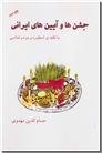 خرید کتاب جشن ها و آیین های ایرانی از: www.ashja.com - کتابسرای اشجع