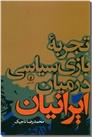 خرید کتاب تجربه بازی سیاسی در میان ایرانیان از: www.ashja.com - کتابسرای اشجع