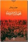 خرید کتاب مجاهدان مشروطه از: www.ashja.com - کتابسرای اشجع