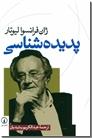 خرید کتاب پدیده شناسی از: www.ashja.com - کتابسرای اشجع