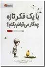 خرید کتاب با یک فکر تازه چه کار می توانم بکنم از: www.ashja.com - کتابسرای اشجع