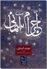 خرید کتاب اجرام آسمانی از: www.ashja.com - کتابسرای اشجع