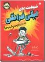 خرید کتاب شیطنت های ایگی فرانگی - ده بار بنویس پشیمونم! از: www.ashja.com - کتابسرای اشجع