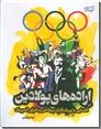 خرید کتاب اراده های پولادین از: www.ashja.com - کتابسرای اشجع
