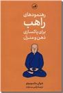 خرید کتاب رهنمودهای راهب برای پاکسازی ذهن و منزل از: www.ashja.com - کتابسرای اشجع