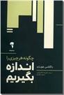 خرید کتاب چگونه هر چیزی را اندازه بگیریم از: www.ashja.com - کتابسرای اشجع