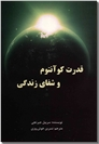 خرید کتاب قدرت کوآنتوم و شفای زندگی از: www.ashja.com - کتابسرای اشجع