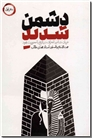 خرید کتاب دشمن شدید - دفتر اول از: www.ashja.com - کتابسرای اشجع