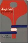خرید کتاب کنترل فرهنگ از: www.ashja.com - کتابسرای اشجع