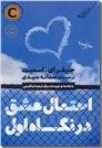 خرید کتاب احتمال عشق در نگاه اول از: www.ashja.com - کتابسرای اشجع