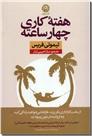 خرید کتاب هفته کاری چهار ساعته از: www.ashja.com - کتابسرای اشجع