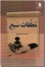 خرید کتاب معلقات سبع از: www.ashja.com - کتابسرای اشجع