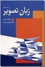 خرید کتاب زبان تصویر از: www.ashja.com - کتابسرای اشجع