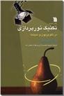 خرید کتاب تکنیک نورپردازی در تلویزیون و سینما از: www.ashja.com - کتابسرای اشجع