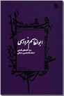 خرید کتاب ابوالقاسم فردوسی - دینانی از: www.ashja.com - کتابسرای اشجع