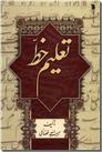خرید کتاب تعلیم خط از: www.ashja.com - کتابسرای اشجع