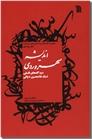خرید کتاب اندیشه سهروردی - دینانی از: www.ashja.com - کتابسرای اشجع