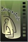 خرید کتاب بازیگر و بدنش از: www.ashja.com - کتابسرای اشجع