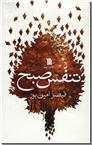 خرید کتاب تنفس صبح از: www.ashja.com - کتابسرای اشجع