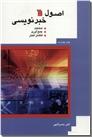 خرید کتاب اصول خبرنویسی از: www.ashja.com - کتابسرای اشجع