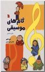 خرید کتاب گام های موسیقی از: www.ashja.com - کتابسرای اشجع