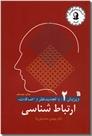 خرید کتاب ارتباط شناسی از: www.ashja.com - کتابسرای اشجع
