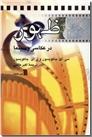 خرید کتاب ظهور در عکاسی و سینما از: www.ashja.com - کتابسرای اشجع