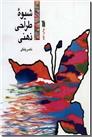 خرید کتاب شیوه طراحی ذهنی از: www.ashja.com - کتابسرای اشجع