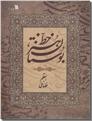 خرید کتاب بوستان هنر خط از: www.ashja.com - کتابسرای اشجع