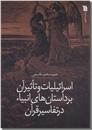 خرید کتاب اسرائیلیات و تاثیر آن بر داستان های انبیاء در تفاسیر قرآن از: www.ashja.com - کتابسرای اشجع