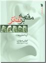 خرید کتاب مقدمه بر تئاتر از: www.ashja.com - کتابسرای اشجع