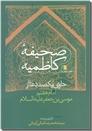 خرید کتاب صحیفه کاظمیه از: www.ashja.com - کتابسرای اشجع