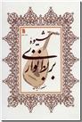 خرید کتاب شیوه بربط نوازی از: www.ashja.com - کتابسرای اشجع