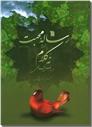 خرید کتاب رساله محبت از: www.ashja.com - کتابسرای اشجع