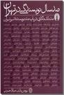 خرید کتاب صد سال نویسندگی در تهران از: www.ashja.com - کتابسرای اشجع