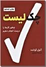 خرید کتاب چک لیست از: www.ashja.com - کتابسرای اشجع