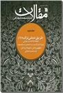 خرید کتاب مقالات 2 - طریق عملی تزکیه 1 از: www.ashja.com - کتابسرای اشجع