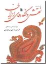 خرید کتاب نقش و نگار های ایرانی از: www.ashja.com - کتابسرای اشجع